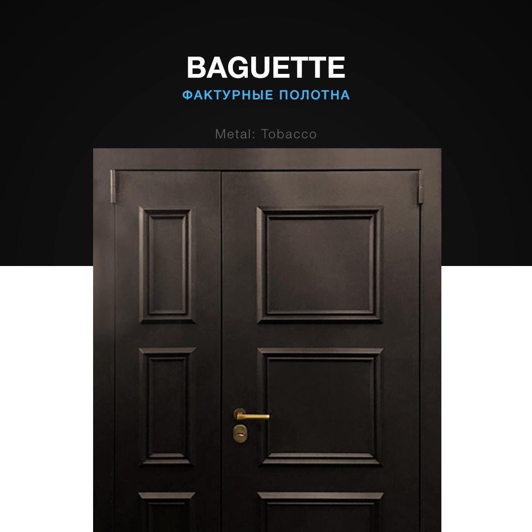 стальные двери Baguette